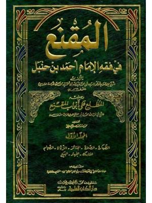 المقنع في فقه الإمام أحمد بن حنبل 1/3