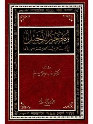 معجم الدخيل في اللغة العربية ولهجاتها