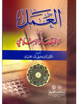 العمل في الاقتصاد الاسلامي