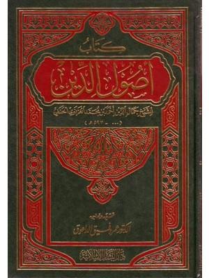 كتاب أصول الدين