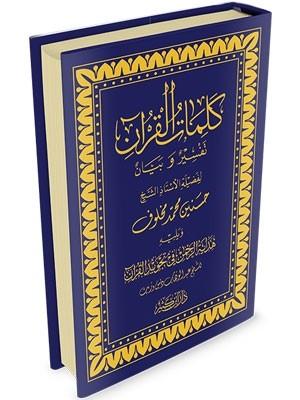 كلمات القرآن تفسير وبيان  فني (12*8)