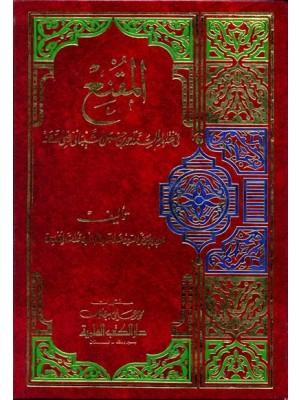 المقنع في فقه الإمام أحمد بن حنبل