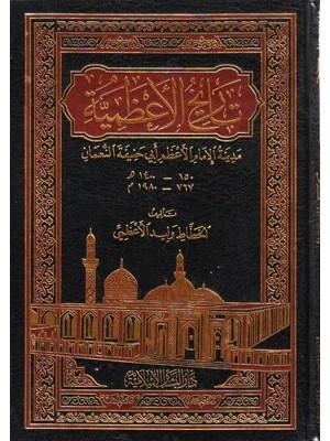 تاريخ الأعظمية مدينة الإمام أبي حنيفة النعمان