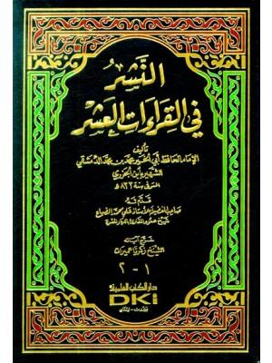 النشر في القراءات العشر (جزءان بمجلد واحد) (طبعة جديدة ورق شموا)