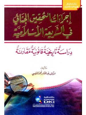 إجراءات التحقيق الجنائي في الشريعة الإسلامية (سلسلة الرسائل والدراسات الجامعية)