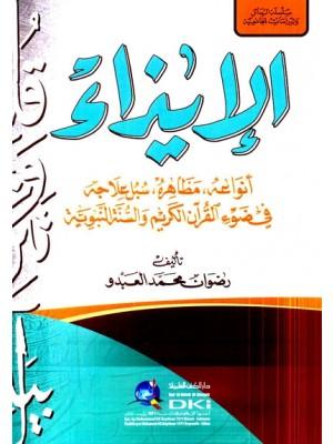 الإيذاء (أنواعه، مظاهره، سبل علاجه في ضوء القرآن والسنة النبوية) (سلسلة الرسائل والدراسات الجامعية)
