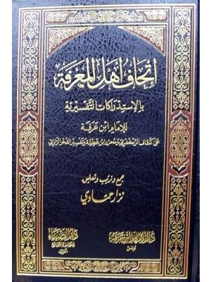 إتحاف أهل المعرفة بالإستدراكات التفسيرية للإمام ابن عرفة