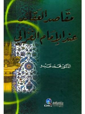 مقاصد العقائد عند الإمام الغزالي (سلسلة الرسائل والدراسات الجامعية)