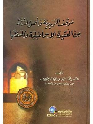 موقف الزيدية وأهل السنة من العقيدة الإسماعيلية وفلسفتها (سلسلة الرسائل والدراسات الجامعية)