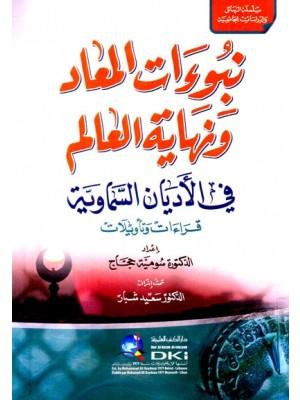 نبوءات المعاد ونهاية العالم في الأديان السماوية (سلسلة الرسائل والدراسات الجامعية)