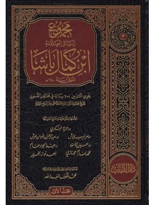 مجموع رسائل العلامة ابن كمال باشا - 1/8