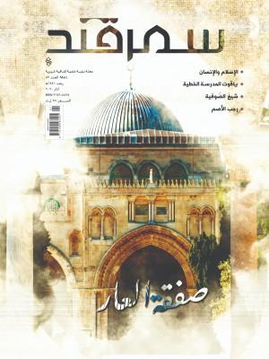 من مجلة سمرقند العربية آذار 2020