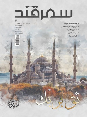 مجلة سمرقند العربية شهر أيار