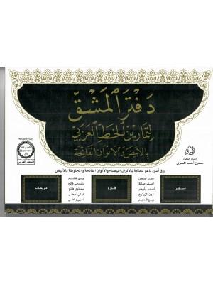 دفتر المشق لتمارين الخط العربي