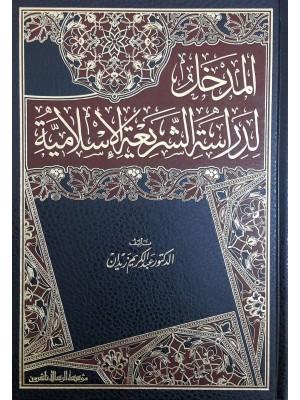 المدخل لدراسة الشريعة الإسلامية