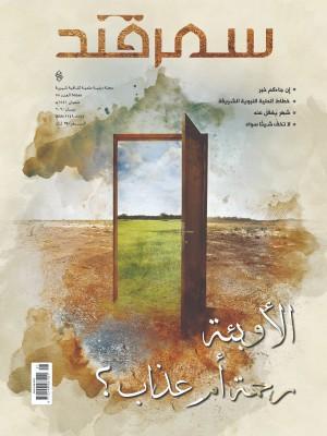 مجلة سمرقند العربية شهر نيسان