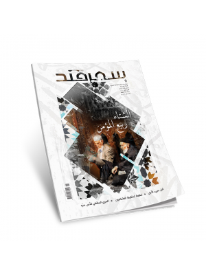 مجلة سمرقند العربية شهر كانون الثاني