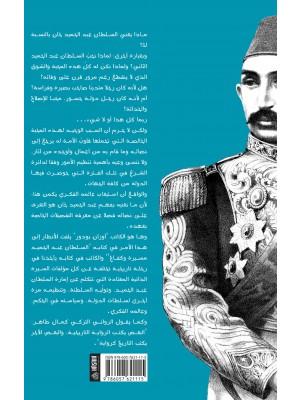 السلطان عبد الحميد مسيرة وكفاح