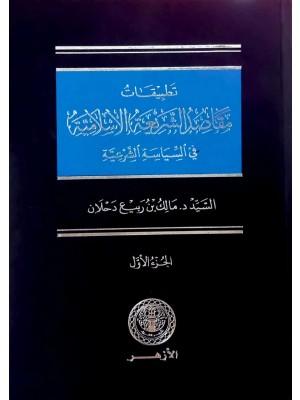تطبيقات مقاصد الشريعة الإسلامية في السياسة الشرعية 1/2